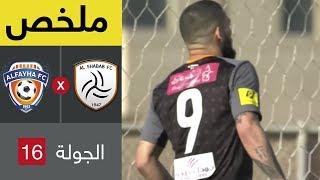 ملخص مباراة الشباب والفيحاء 4-1 - دوري كاس الأمير محمد بن سلمان