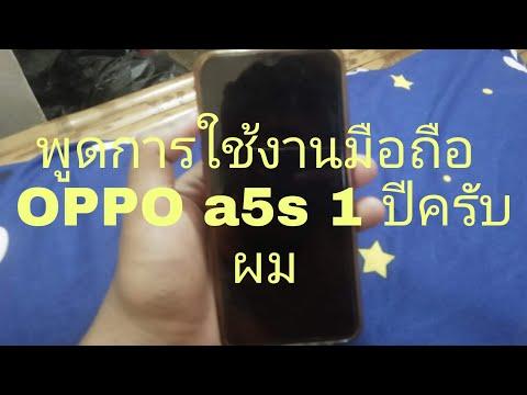 มาพูดการใช้งานโทรศัพท์-OPPO-a5