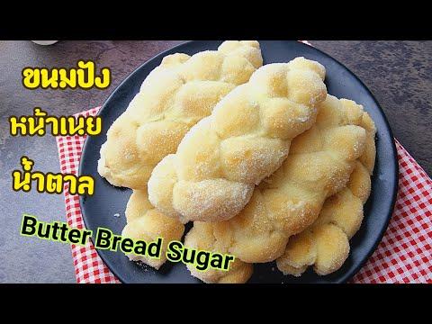 ขนมปังหน้าเนยน้ำตาล-How-to-coo