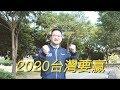 【 護國會 保台灣|全記錄 】台北要贏 第 8 選區  阮昭雄
