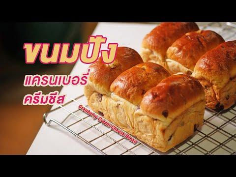 ขนมปังแครนเบอรี่ครีมชีส-สูตรผส