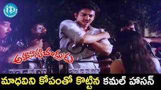 Kamal Haasan slaps Madhavi |  Amavasya Chandrudu Movie Scenes | Singeetham Srinivasa Rao | Ilayaraja - IDREAMMOVIES