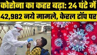 Coronavirus India Update: देश में पिछले 24 घंटों में कोरोनावायरस के 42,982 नए मामले, 533 की मौत - ITVNEWSINDIA
