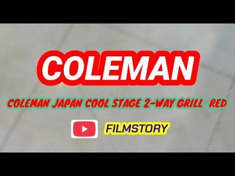 เตาปิ้งย่าง-COLEMAN-COOL-STAGE