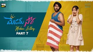 Madam Sir Madam Anthe || Part-7 || Siri Hanmanth || Shrihan || Infinitum Media - YOUTUBE