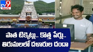 Andhra Pradesh : తిరుమలలో మళ్లీ దళారుల దందా - TV9 - TV9