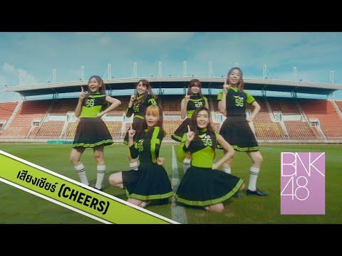 【MV】เสียงเชียร์-(Cheers)-/-BNK