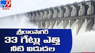 శ్రీరామ సాగర్ గేట్లు ఎత్తివేత ... కనువిందు చేస్తున్న దృశ్యాలు | Sriram Sagar Project - TV9 - TV9