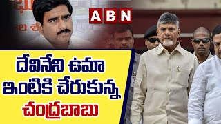 Chandrababu Naidu Reaches Devineni Uma House at Gollapudi   Krishna Dist   ABN Telugu - ABNTELUGUTV