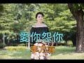 李方宜 - 愛你怨你 (KTV字幕)