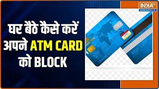 घर बैठे कैसे करें अपने ATM Card को Block? - INDIATV
