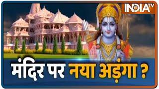 Ayodhya जमीन विवाद के आरोपों पर बोले Keshav Maurya- गड़बड़ी की होगी जांच - INDIATV