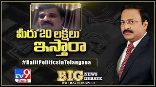 Big News Big Debate: మీరు 20 లక్షలు ఇస్తారా..? : Kranti Kiran - TV9 - TV9