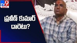 ప్రవీణ్ కుమార్ రూటెటు ? కొత్త పార్టీనా ? లేక బీఎస్పీలో చేరతారా..! | RS Praveen Kumar political entry - TV9