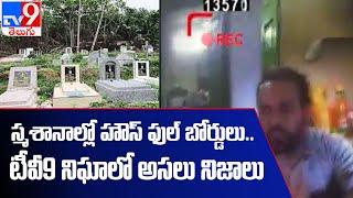 TV9 నిఘాలో బయటపడ్డ కాటికాపర్ల కేసుల కక్కుర్తి - TV9 - TV9