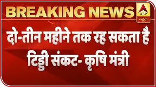 Locust attack will continue for 2-3 months: Agriculture Minister - ABPNEWSTV