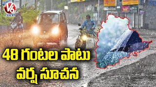 IMD Predicts Rains Over Telangana For Next 48 Hours | V6 News - V6NEWSTELUGU
