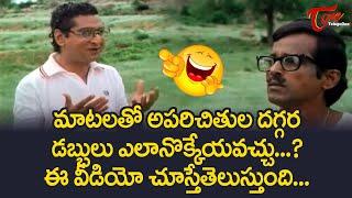 మాటలతో డబ్బులు ఎలా నొక్కేస్తున్నాడో చూడండి | Ultimate Movie Scene | TeluguOne - TELUGUONE