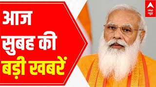 Top morning headlines of the day   PM Modi's meet with all Jbackslashu0026K leaders   24 June 2021 - ABPNEWSTV