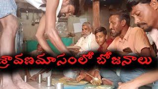 Sravana Masam Lo Bhojanalu Telugu Short Film - YOUTUBE