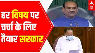 Govt ready to hold discussion on every topic: Speaker - ABPNEWSTV