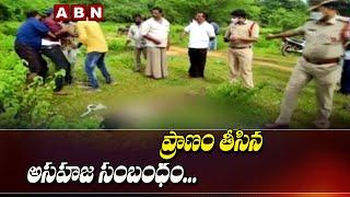 ప్రాణం తీసిన అసహజ సంబంధం... | Pothavaram, West Godavari district | ABN Telugu - ABNTELUGUTV