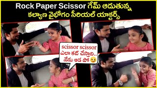 Kalyana Vibhogam Serial Sunny backslashu0026 His Daughter Divya Playing Game | Funny Video | Rajshri Telugu - RAJSHRITELUGU
