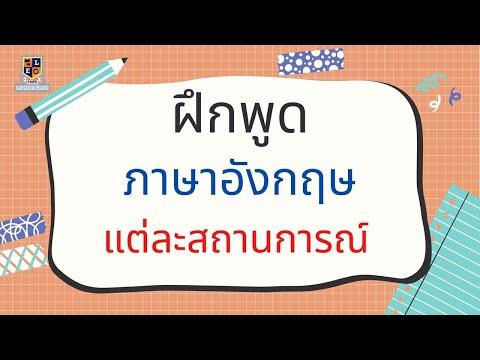 เรียนภาษาอังกฤษ-ฝึกพูดภาษาอังก