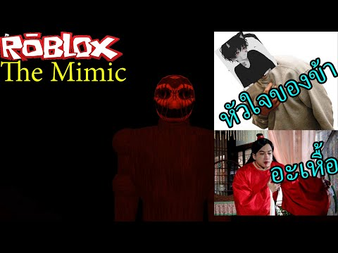ROBLOX-:-The-Mimic-Chapter-4-1