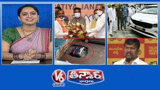 Etela Joins in BJP | CM KCR- Known Inspectons-KIA Cars | TDP L Ramana | V6 Teenmaar News - V6NEWSTELUGU