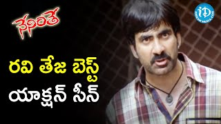 Ravi Teja Super Action Scene | Neninthe Movie Scenes | Siya | Puri Jagannadh | Brahmanandam - IDREAMMOVIES