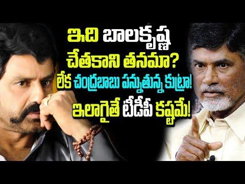 Nara Lokesh To Replace Balayya In Hindupur ? | Latest News | Telugu Boxoffice