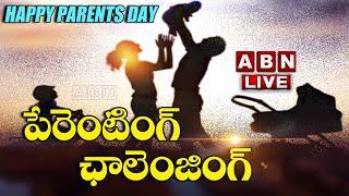 పేరెంటింగ్ ఛాలెంజింగ్ LIVE | International Parents' Day | ABN Special Discussion On Parenting | ABN - ABNTELUGUTV