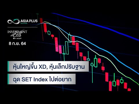 INVESTMENT-CLUB-by-ASP-l-8-ก.ย