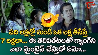 Brahmanandam Comedy Scenes | Telugu Movie Comedy Scenes | NavvulaTV - NAVVULATV