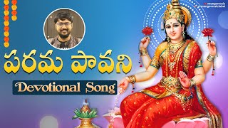 Parama Pavani Telugu Lyrical Song   Sai Charan   Latest Telugu Devotional Songs 2021   Mango Music - MANGOMUSIC