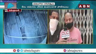 సికింద్రాబాద్ లో దొంగల బీభత్సం | Thieves Hulchul in Secunderabad | ABN Telugu - ABNTELUGUTV