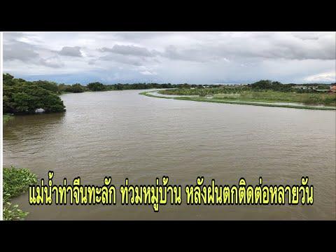 แม่น้ำท่าจีน-ทะลัก-ท่วมหมู่บ้า