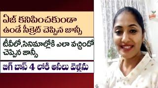 Anchor Jansi Shocking Comments On Bigg Boss 4 | బిగ్ బాస్ 4 లోకి అసలు వెళ్లను | IG Telugu - IGTELUGU