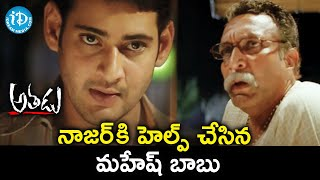 Mahesh Babu Helps Nassar | Athadu Movie Scenes | Praksh Raj | Trisha | Trivikram | iDream Movies - IDREAMMOVIES