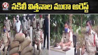 Police Arrested Fake Seeds Selling Gang In Suryapet | V6 News - V6NEWSTELUGU