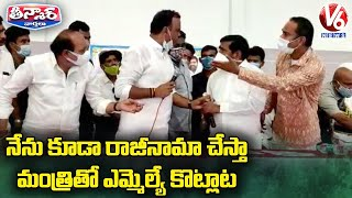 Minister Jagadish Reddy vs MLA Rajagopal Reddy | V6 Teenmaar News - V6NEWSTELUGU