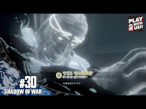#30【アクション】兄者の「シャドウ・オブ・ウォー」【2BRO.】
