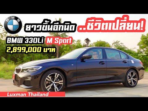 รีวิวขับ-BMW-330-Li-M-Sport-ยื