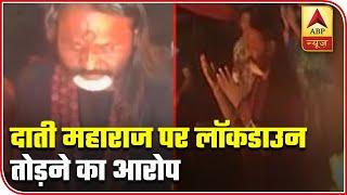 Daati Maharaj accused of violating lockdown & social distancing norms - ABPNEWSTV