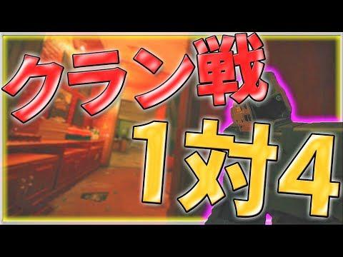 【R6S】クラン戦で1vs4クラッチ⁉神エイム炸裂。卍まじ卍
