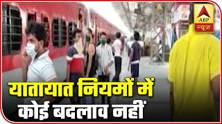 Unlock 1: Rules for transportation remains same as lockdown 4 - ABPNEWSTV