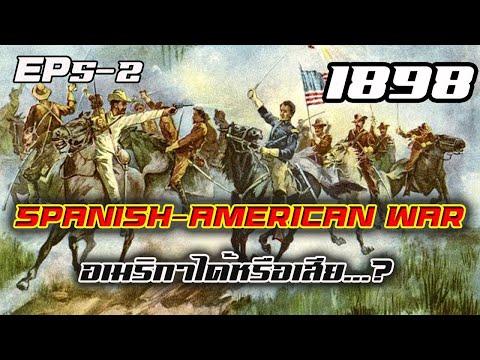 1898-สงครามสเปน-อเมริกา-อเมริก