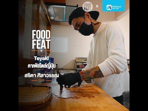 Teyaki-คาเฟ่สไตล์ญี่ปุ่น-|-Foo