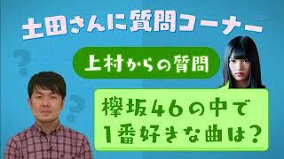 日向坂46 ギャラ『土田晃之に質問する欅坂』などなど